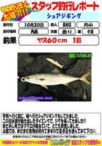 blog-choufu-20141026-utiyama.jpg