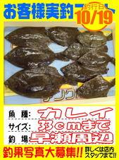 okyakusama-20141019-koyaura-karei01.jpg