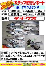 blog-2014 - 11 17 honten-tati .jpg