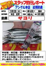 blog-2014 11 12-honten-sayori .jpg
