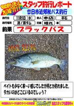 blog-2014 11 15-honten-basu .jpg