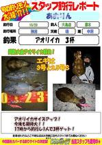 blog-20141028-ooshima-01.jpg