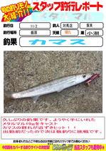 blog-20141102-tsushima-iiduka.jpg