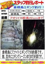 blog-20141111-koyaura-aorika.jpg