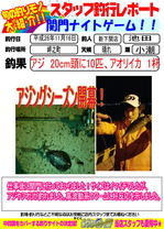 blog-20141116-shinshimo-ikeda.jpg