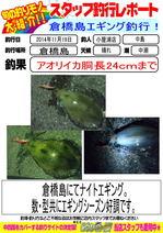 blog-20141119-koyaura-aorika.jpg