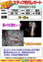 blog-20141124-ooshima-kennsaki.jpg