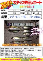 blog-20141129-ooshimaten-01.jpg