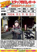 blog-choufu-20141120-yonemura.jpg