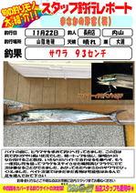 blog-choufu-20141123-utiyama.jpg