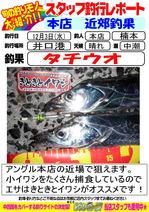 blog-2014 12 3-nonten-tati.jpg