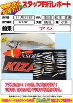 blog-20141127-kikugawa-aji.jpg