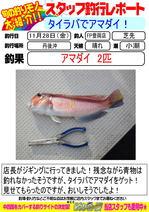 blog-20141128-toyooka-02.jpg