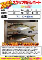 blog-20141205-ooshimaten-01.jpg
