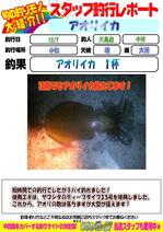 blog-20141207-ooshimaten-02.jpg