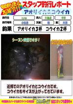blog-20141208-ooshimaten-03.jpg