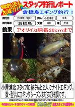 blog-20141209-koyaura-aorika.jpg