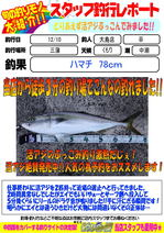 blog-20141210-ooshimaten-t01.jpg