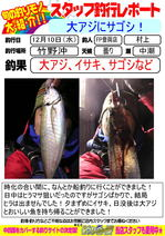 blog-20141210-toyooka-01.jpg