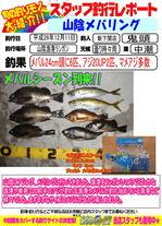 blog-20141211-shinshimo-kitou.jpg