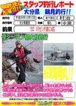 blog-20141212-shinshimo-murati.jpg