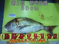 blog-20141214-honten-madai2.jpg