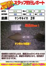 blog-20141215-ooshima-kennsaki.jpg