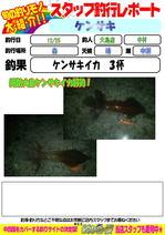 blog-20141215-ooshima-kensakiika2.jpg.jpg