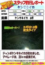blog-20141215-ooshima-kensakiika3.jpg.jpg