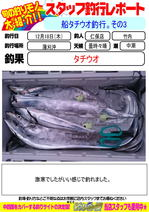 blog-20141218-niho-a.jpg