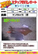 blog-20141219-ooshima-kensaki.jpg.jpg