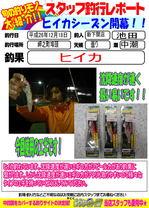 blog-20141219-shinshimo-ikeda.jpg