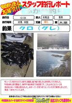 blog-20141224-tsushima-iituka.jpg