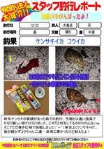 blog-20141225-ooshimaten-t01.jpg