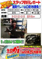 blog-2014129-shinshimo-murati-g.jpg