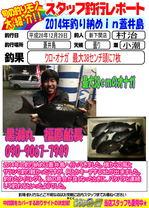 blog-2014129-shinshimo-murati.jpg