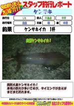 blog-20140107-ooshima-kensaki01.jpg