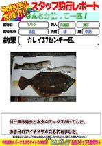blog-20140112-ooshima-karei01.jpg