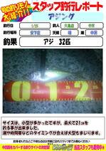 blog-20140125-ooshima-aji02.jpg