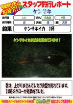 blog-20141215-ooshima-kensakiika5.jpg.jpg