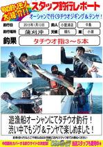 blog-20150113-koyaura-tatiuo.jpg