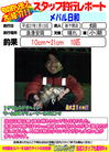 blog-20150113-shinshimo-hata.jpg