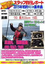 blog-20150113-shinshimo-murati.jpg