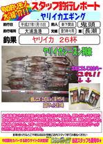 blog-20150116-shinshimo-kito.jpg