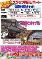 blog-20150116-shinshimo-murati.jpg