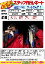 blog-20150116-toyooka-01.jpg