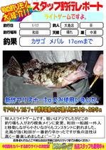 blog-20150117-ooshimaten-t01.jpg