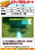 blog-20150118-ooshima-kensakiika5.jpg.jpg