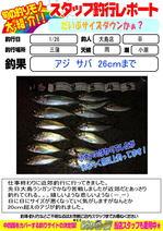 blog-20150127-ooshimaten-t01.jpg