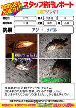 blog-20150129-ooshimaten-t01.jpg